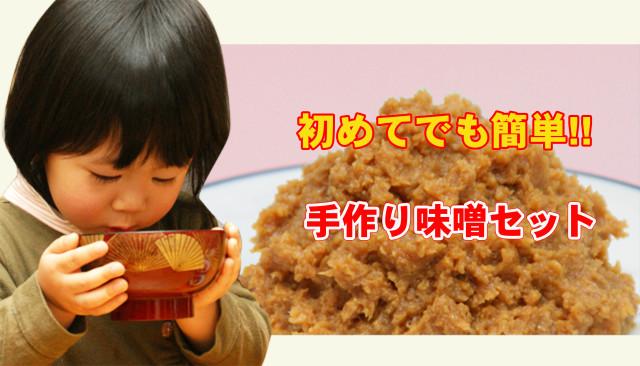 手作り味噌 山田鶴亀本店
