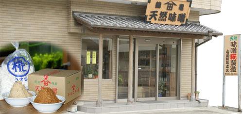 山田鶴亀本店 店舗